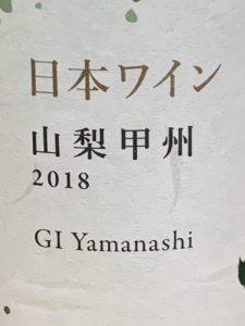 日本ワイン 山梨甲州 GI Yamanashi