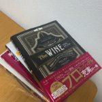 おすすめワイン大型本