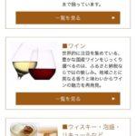 さとふる ワイン