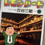BARレモンハート22巻