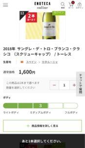 エノテカ よりどり10本¥10,000を購入