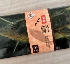 華ずし 冷凍炙り〆鯖