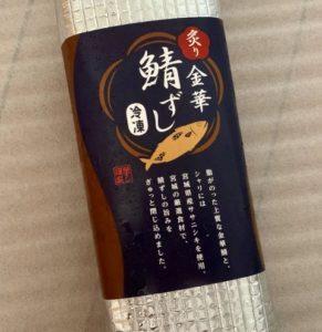 華ずし 冷凍炙り鯖寿司