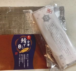 華ずし 炙り鯖寿司 解凍