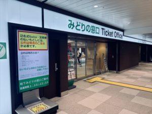 新宿駅 東改札付近 みどりの窓口