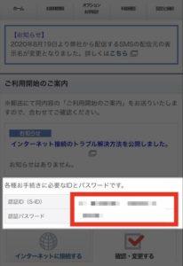 S-IDの認証IDとパスワード