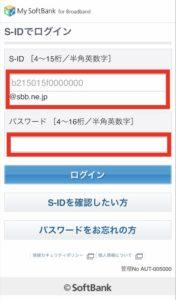 S-ID でログイン 画面