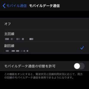 iPhone モバイルデータ通信画面