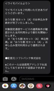 おうち割 光セット(A)申込完了 SMS