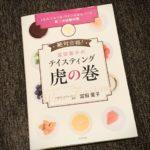富田葉子のテイスティング虎の巻