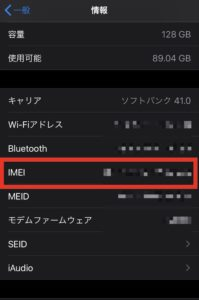IMEI 番号確認方法