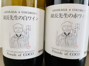 園長先生のワイン
