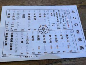魚谷屋 本日の宮城酒メニュー