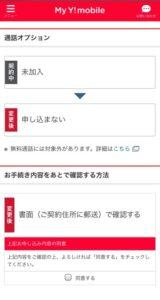 My Y!mobile 通話オプションの確認画面