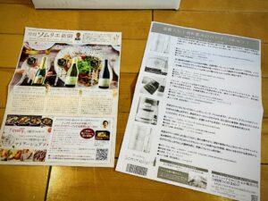 ワインショップソムリエ「月刊ソムリエ新聞」