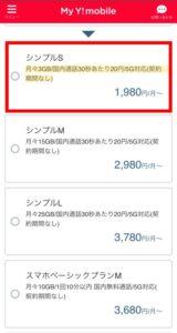 My Y!mobile プラン選択画面