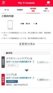 My Y!mobile 契約内容の確認