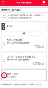 My Y!mobile 通話オプションを選ぶ画面