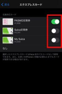 モバイル suica iphone 使い方