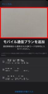 【IIJmio】iPhoneでの eSIM 設定方法