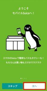 Rakuten HAND モバイルSuicaの使い方