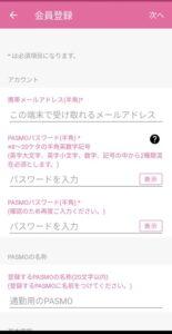 Rakuten HAND モバイルPASMO 登録