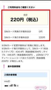 IIJmio【ギガプラン】eSIM再発行