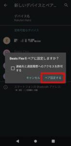 【Rakuten HAND】ブルートゥース イヤホンの使い方