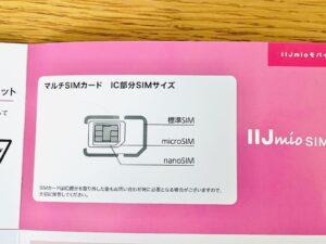 【Redomi 9T】IIJmio のMNP開通手続き手順