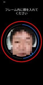 【Redomi 9T】顔認証設定