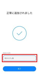 スマホ指紋認証のやり方・登録方法【Redomi 9T】