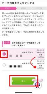 【IIJmio】新機能・データプレゼントのやり方