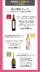 【2021年7月】エノテカよりどり10本ワインセットを購入