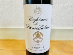 【2021年5月】ベルーナのワイン頒布会