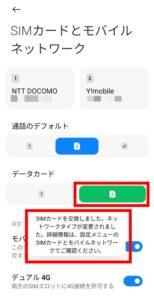110円スマホ【Redomi 9T】デュアルSIMの設定方法