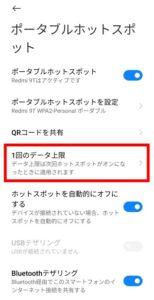 【IIJmio】テザリング設定方法