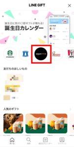 【 LINEギフト】Amazonギフト券をラインで送る方法