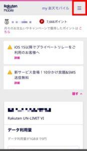 【楽天モバイル】iPhone13へ機種変更〜eSIMの設定方法