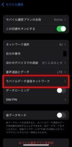【IIJmio】iPhone13に機種変更〜eSIMの設定方法