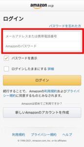【ラインギフト】Amazonギフト券の使い方