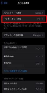 【IIJmio】機種変更〜eSIMの設定方法 APNの設定
